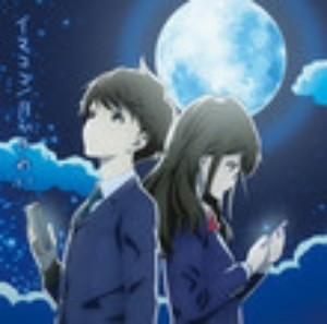 イマココ/月がきれい(アニメ盤)/東山奈央