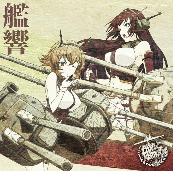 TVアニメーション「艦隊これくしょん-艦これ-」オリジナルサウンドトラック 艦響 Vol.1