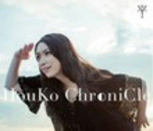 HouKo ChroniCle/桑島法子