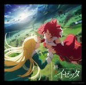 「終末のイゼッタ」オリジナルサウンドトラック