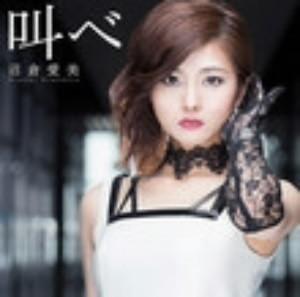 叫べ(初回限定盤)(DVD付)/沼倉愛美