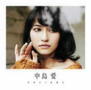 ワタシノセカイ(初回限定盤)(DVD付)/中島愛