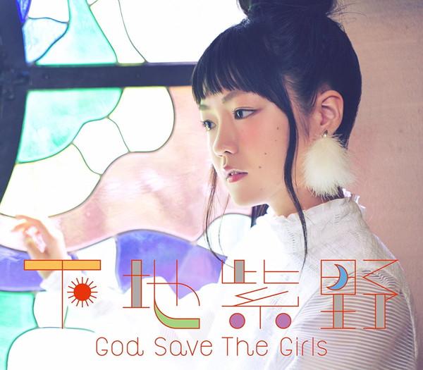 TVアニメ「ステラのまほう」オープニングテーマ「God Save the Girl」(初回限定盤)(DVD付)/下地紫野