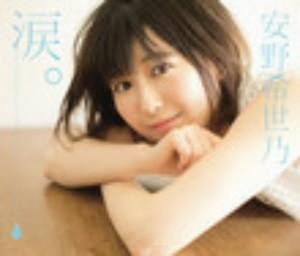 涙。(初回限定盤)(DVD付)/安野希世乃