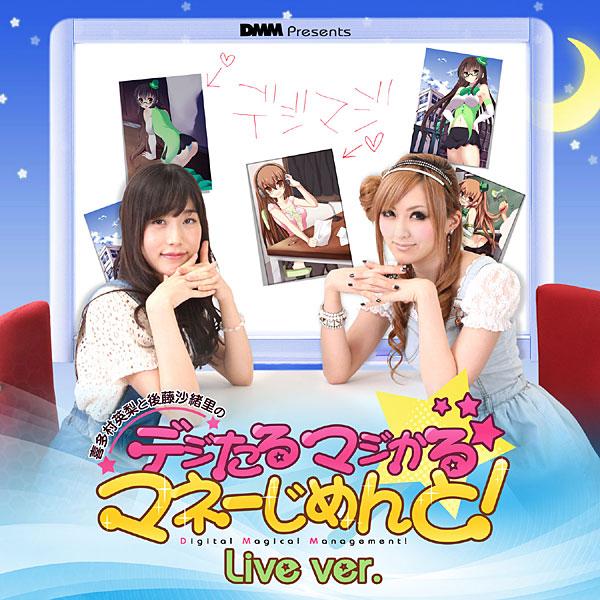 「デジたる☆マジかる☆マネーじめんと!Live ver.」Vol.1 DMM限定版(DVD付)/喜多村英梨/後藤沙緒里