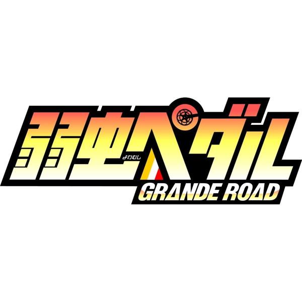 弱虫ペダル GRANDE ROAD オリジナルサウンドトラック1