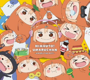 「干物妹!うまるちゃん」ベストアルバム〜UMARU THE BEST〜(Blu-ray Disc付)