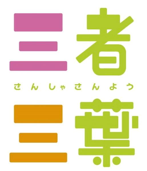 TVアニメ「三者三葉」キャラクターソング Vol.4 西山芹菜&近藤亜紗子/Machico(西山芹菜)/鈴木愛奈(近藤亜紗子)