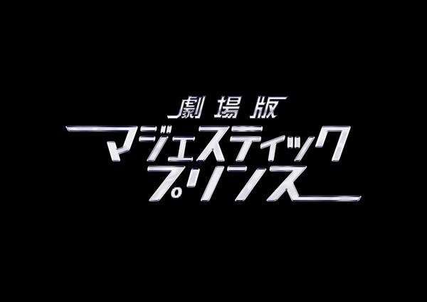 劇場版 マジェスティックプリンス 主題歌「消えない宙」/昆夏美