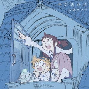 TVアニメ『リトルウィッチアカデミア』エンディングテーマ「星を辿れば」(アニメ盤)(DVD付)/大原ゆい子