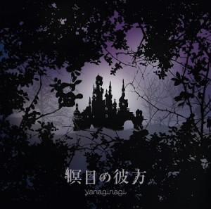 瞑目の彼方(TVアニメ「ベルセルク」エンディングテーマ)(初回限定盤)(DVD付)/やなぎなぎ