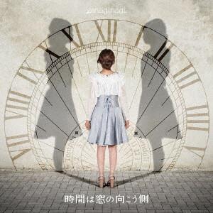 時間は窓の向こう側(TVアニメ「時間の支配者」エンディングテーマ)/やなぎなぎ