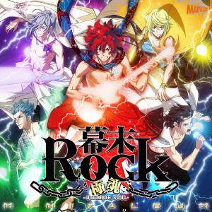 幕末Rock極魂(アルティメットソウル)ミニアルバム