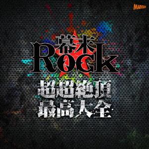 幕末Rock超超絶頂★最高大全/超魂團