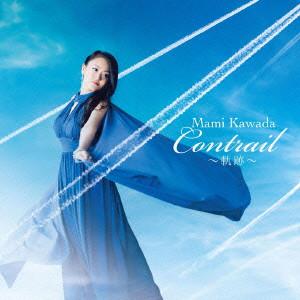 Contrail〜軌跡〜(TVアニメ「蒼の彼方のフォーリズム」オープニングテーマ)(初回限定盤)(DVD付)/川田まみ
