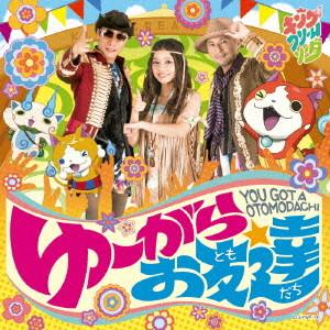 ゆーがらお友達(DVD付)/キング・クリームソーダ
