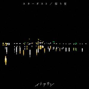 スターダスト/宿り星(DVD付)/イトヲカシ