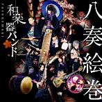 八奏絵巻(初回生産限定盤B)(Blu-ray Disc付)/和楽器バンド