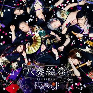 八奏絵巻(type-A)(DVD付)/和楽器バンド
