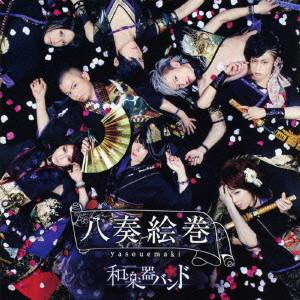 八奏絵巻(type-A)(Blu-ray Disc付)/和楽器バンド