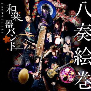 八奏絵巻(type-B)(DVD付)/和楽器バンド