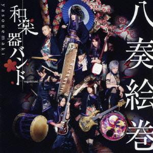 八奏絵巻(type-B)(Blu-ray Disc付)/和楽器バンド