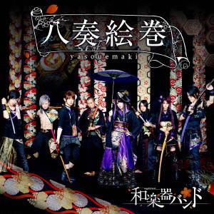 八奏絵巻(type-C)/和楽器バンド