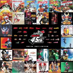 仮面ライダー45周年記念BOX 昭和ライダー&平成ライダーTV主題歌