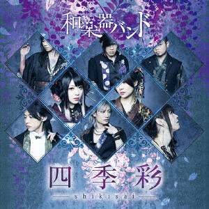 四季彩-shikisai-(Type-A)(Music Video)(初回生産限定盤)(Blu-ray Disc付)/和楽器バンド