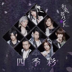 四季彩-shikisai-(Type-B)(Live)(初回生産限定盤)(DVD付)/和楽器バンド