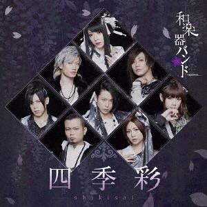四季彩-shikisai-(Type-B)(Live)(初回生産限定盤)(Blu-ray Disc付)/和楽器バンド