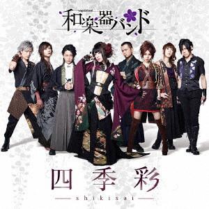 四季彩-shikisai-(Type-C)(初回生産限定盤)/和楽器バンド