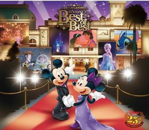 ディズニーファン読者が選んだ ディズニー ベスト・オブ・ベスト〜ディズニーファン創刊25周年記念盤