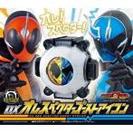 仮面ライダーゴースト TV サウンドトラック(初回生産限定盤)(DX オレスペクターゴーストアイコン付)