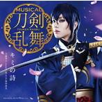 キミの詩(予約限定盤A)(DVD付)/刀剣男士 team三条 with加州清光