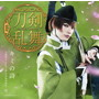 キミの詩(予約限定盤C)(DVD付)/刀剣男士 team三条 with加州清光