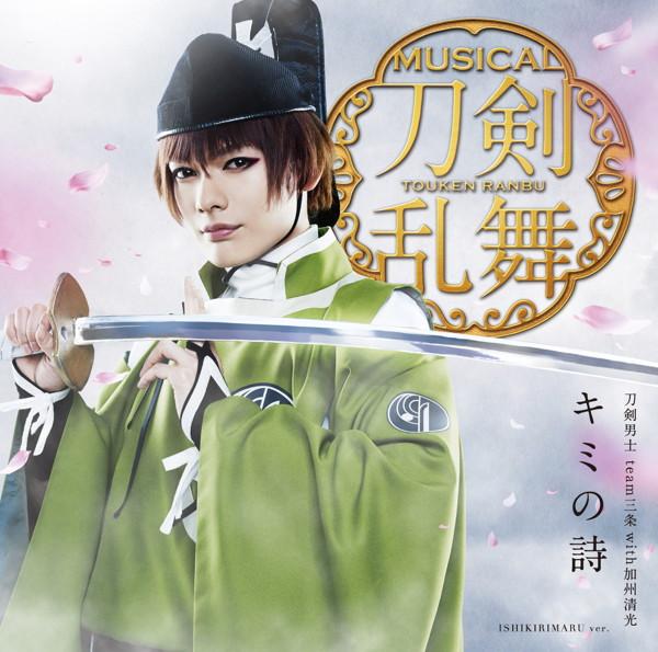 キミの詩(プレス限定盤C)/刀剣男士 team三条 with加州清光