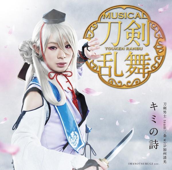 キミの詩(プレス限定盤E)/刀剣男士 team三条 with加州清光