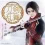 キミの詩(プレス限定盤F)/刀剣男士 team三条 with加州清光