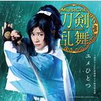 ユメひとつ(予約限定盤B)(CD+DVD)/刀剣男士 team新撰組 with蜂須賀虎徹