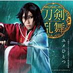 ユメひとつ(予約限定盤C)(CD+DVD)/刀剣男士 team新撰組 with蜂須賀虎徹