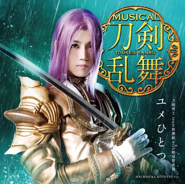 ユメひとつ(予約限定盤E)(CD+DVD)/刀剣男士 team新撰組 with蜂須賀虎徹