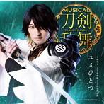 ユメひとつ(予約限定盤F)(CD+DVD)/刀剣男士 team新撰組 with蜂須賀虎徹