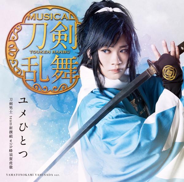 ユメひとつ(プレス限定盤B)/刀剣男士 team新撰組 with蜂須賀虎徹