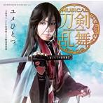 ユメひとつ(プレス限定盤C)/刀剣男士 team新撰組 with蜂須賀虎徹