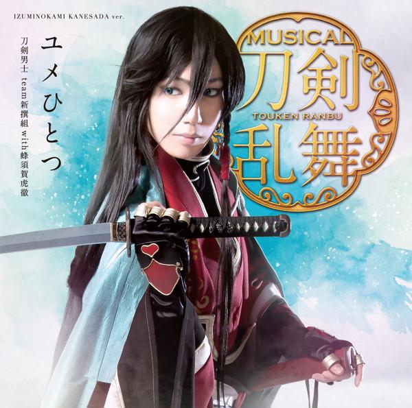 ユメひとつ(プレス限定盤C)/刀剣男士 team新撰組 with蜂須賀虎徹(通常版)
