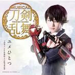 ユメひとつ(プレス限定盤D)/刀剣男士 team新撰組 with蜂須賀虎徹
