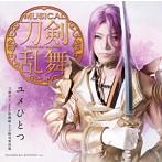 ユメひとつ(プレス限定盤E)/刀剣男士 team新撰組 with蜂須賀虎徹