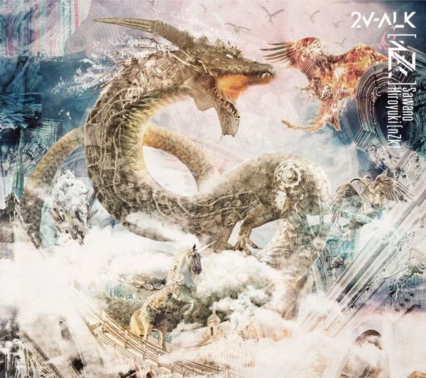 2V-ALK(初回生産限定盤)(Blu-ray Disc付)/SawanoHiroyuki[nZk]