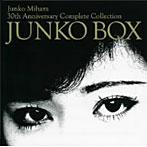 【クリックでお店のこの商品のページへ】三原順子/JUNKO BOX(紙ジャケット仕様)(DVD付)